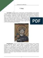 Justinijanova kodifikacija - seminarski rad- Rimsko pravo
