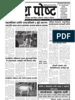 Madhesh Post 2069-09-10