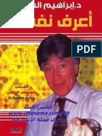 إبراهيم الفقي - أعرف نفسك