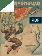 """Περιοδικό """"Ελληνόπουλο"""" τεύχ. 61, τόμ. β΄ 1946"""