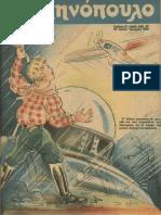 """Περιοδικό """"Ελληνόπουλο"""" τεύχ. 62, τόμ. β΄ 1946"""