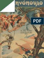 """Περιοδικό """"Ελληνόπουλο"""" τεύχ. 64, τόμ. β΄ 1946"""