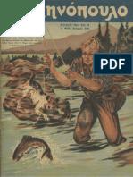 """Περιοδικό """"Ελληνόπουλο"""" τεύχ. 68, τόμ. β΄ 1946"""
