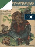 """Περιοδικό """"Ελληνόπουλο"""" τεύχ. 69, τόμ. β΄ 1946"""