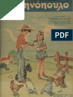 """Περιοδικό """"Ελληνόπουλο"""" τεύχ. 70, τόμ. β΄ 1946"""