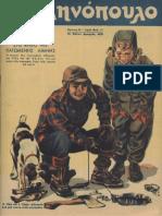 """Περιοδικό """"Ελληνόπουλο"""" τεύχ. 71, τόμ. β΄ 1946"""