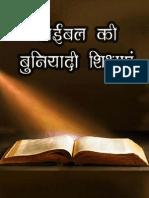 बाईबिल के मुख्य  शिक्षाएं (BIBLE KE MUKYA SHIKSHAYEN)