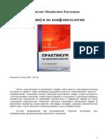 Studmed.ru Emelyanov Sm Praktikum Po Konfliktologii 75c862b98bf