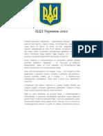 ПДД Украины 2012 с комментариями и последними обновлениями