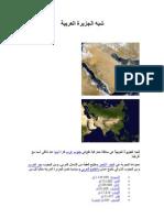 شبه الجزيرة العربية + صحراء الربع الخالي