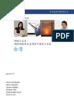 McKinsey 201201Report Taiwan