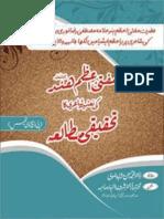 Mufti-E-Aazam Hayat wo Khidmat awr Naatiya Shaeri Ph.D Theses