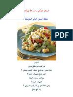 أطباق سهلة التحضير وبدون طبخ