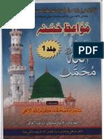 Mawaiz-e-Hasna