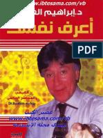 اعرف نفسك_د. إبراهيم الفقي