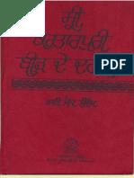 Sri Kartarpuri Bir de Darshan