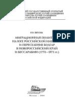 Миграционная политика на юге Российской империи и переселение болгар в Новороссийский край и Бессарабию (1751-1871) - Е.В.Белова