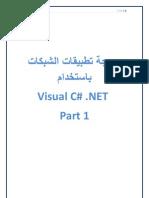 برمجة تطبيقات الشبكات باستخدام Visual C# .NET