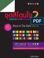 Creative color Schems-2-Drak Edition-Preview
