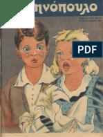 """Περιοδικό """"Ελληνόπουλο"""" τεύχ. 75, τόμ. β΄ 1946"""