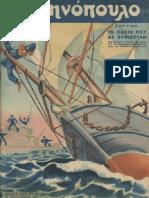 """Περιοδικό """"Ελληνόπουλο"""" τεύχ. 79, τόμ. β΄ 1946"""