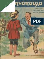 """Περιοδικό """"Ελληνόπουλο"""" τεύχ. 82, τόμ. β΄ 1946"""