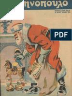 """Περιοδικό """"Ελληνόπουλο"""" τεύχ. 87, τόμ. β΄ 1946"""
