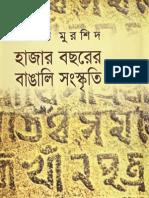 হাজার বছরের বাঙালি সংস্কৃতি - গোলাম মুরশিদ