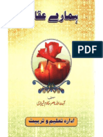 Shia Aqaid by Ayatullah Makarim Sherazi & Tijani Samavi