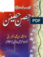 His e Hiseen -Urdu Translation