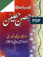 His e Hiseen -Urdu Translation