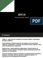 Adme Presentation Uaaudience11-12