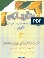 Tehreef e Quran Ulama Binori Town Ka Tehqeeqi Fatwa