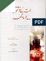 Rahmat K Farishton Say Mahroom Ghar by Akasha Abdul Mannan
