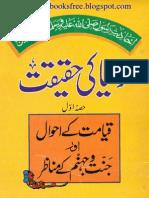 Dunya Ki Haqeeqat by Maulana Yousuf Ludhyanvi