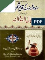 Rijal Us Sindi Wal Hind by Qazi Muhammad Ather Mubarakpori