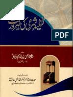 Taqleed e Shari Ki Zarurat by Mufti Abdur Raheem Lajpuri