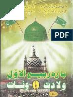 12 Rabi Ul Awal Wiladat Ya Wafat by Allama Saeed Ullah Khan Qad