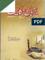 Bazuban e Hikayat by Allama Arshadul Qadri