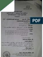 المستندات الرسمية المصرية و السويسرية لتجميد أموال مبارك و أولاده داخل و خارج مصر