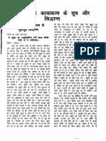 Gurudev Amritvaani 3akks01