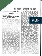 Gurudev Amritvaani 5mkp01