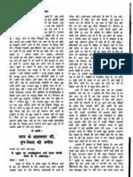 Gurudev Amritvaani 5mkp02