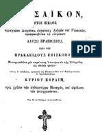 ΛΑΥΣΑΙΚΟΝ 1866