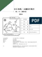 2012/2013年度港島、九龍區百萬行 路線圖