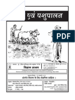 Hindi book  of  agriculture and animal husbandry