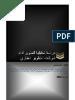 دراسة تطوير أداء شركات التطوير العقاري