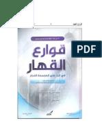Qaware Al Qahar