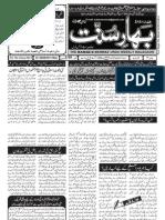 Bahar-E-Sunnat 8/8/2012
