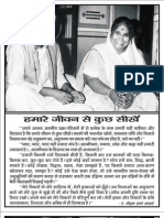 P.gurudev v.mataji's Will Hindi English